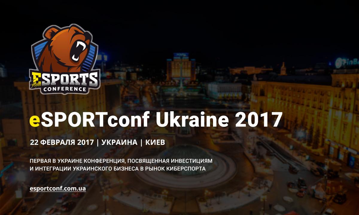 esportconf_ukraine_2017