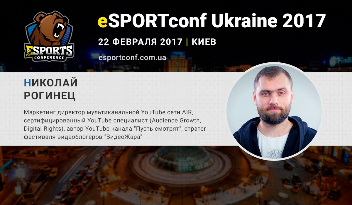 Представитель YouTube-сети AIR Николай Рогинец – спикер eSPORTconf Ukraine