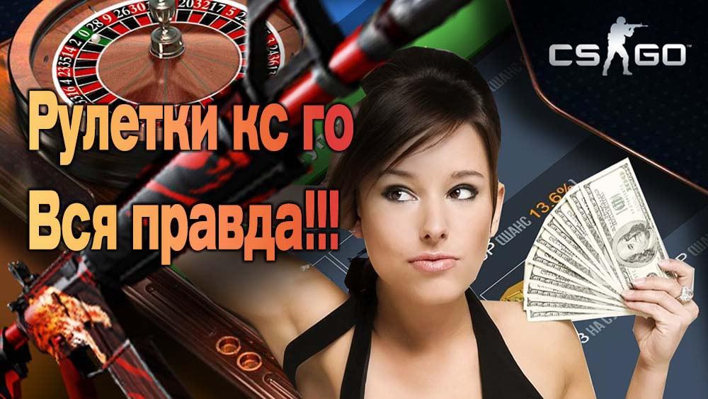 Рулетка на деньги как в кс го джой казино играть онлайн