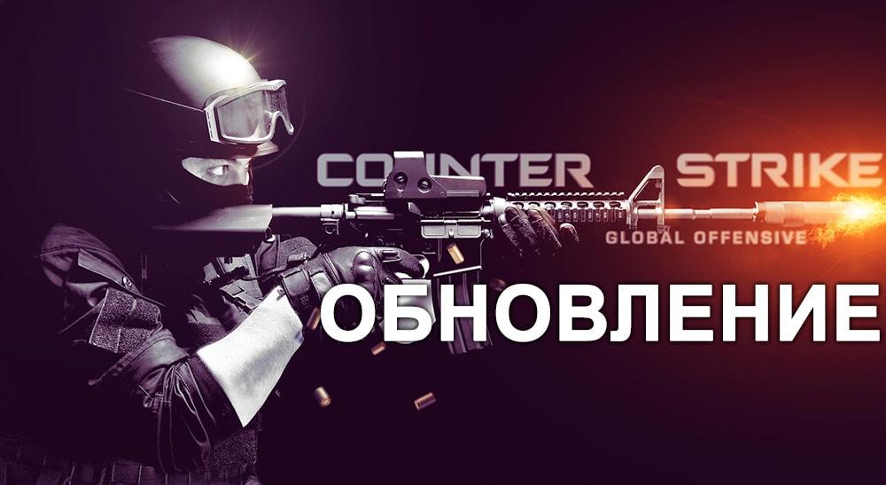 Обновление CS: GO