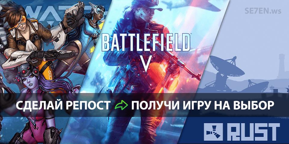 contest-overwatch-battlefield5-rust