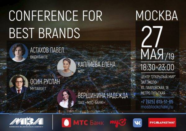 CONFERENCE-FOR-BEST-BRANDS