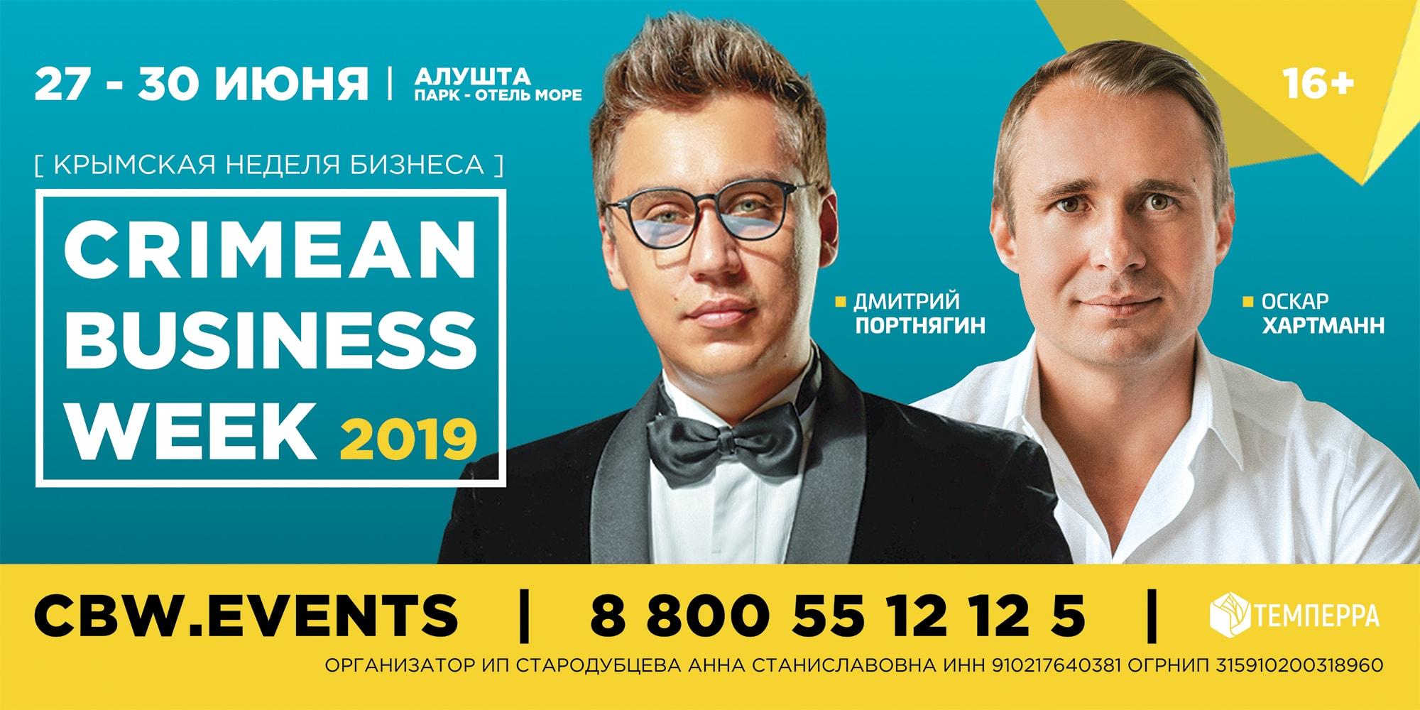 CrimeanBusinessWeek2019
