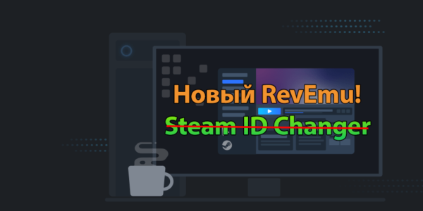 fix-steamid-spoofer-new-revemu