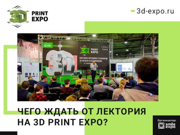 3DPrintExpo