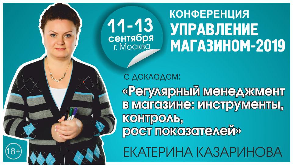 Kazarinova