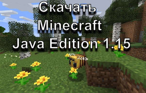 minecraft-java-edition-1-15