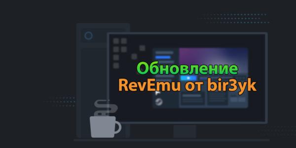 Обновление RevEmu
