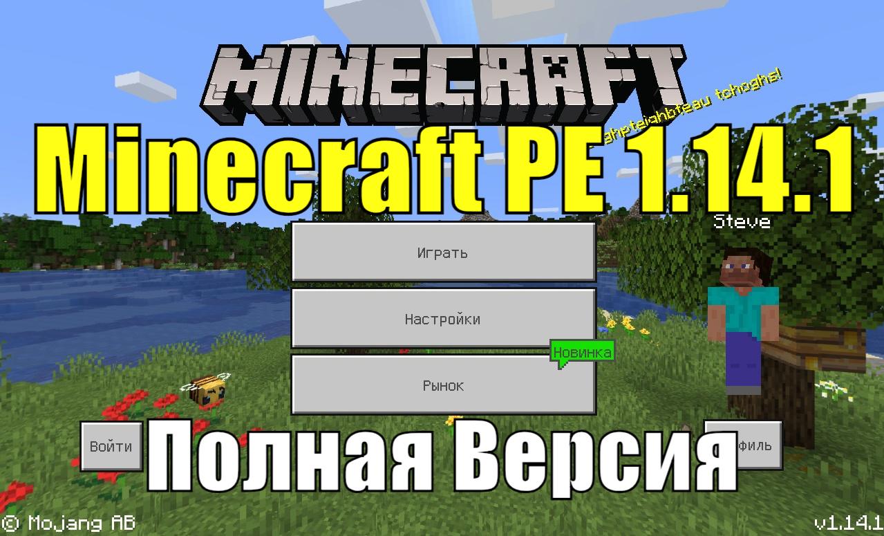 minecraft-pe-1-14-1