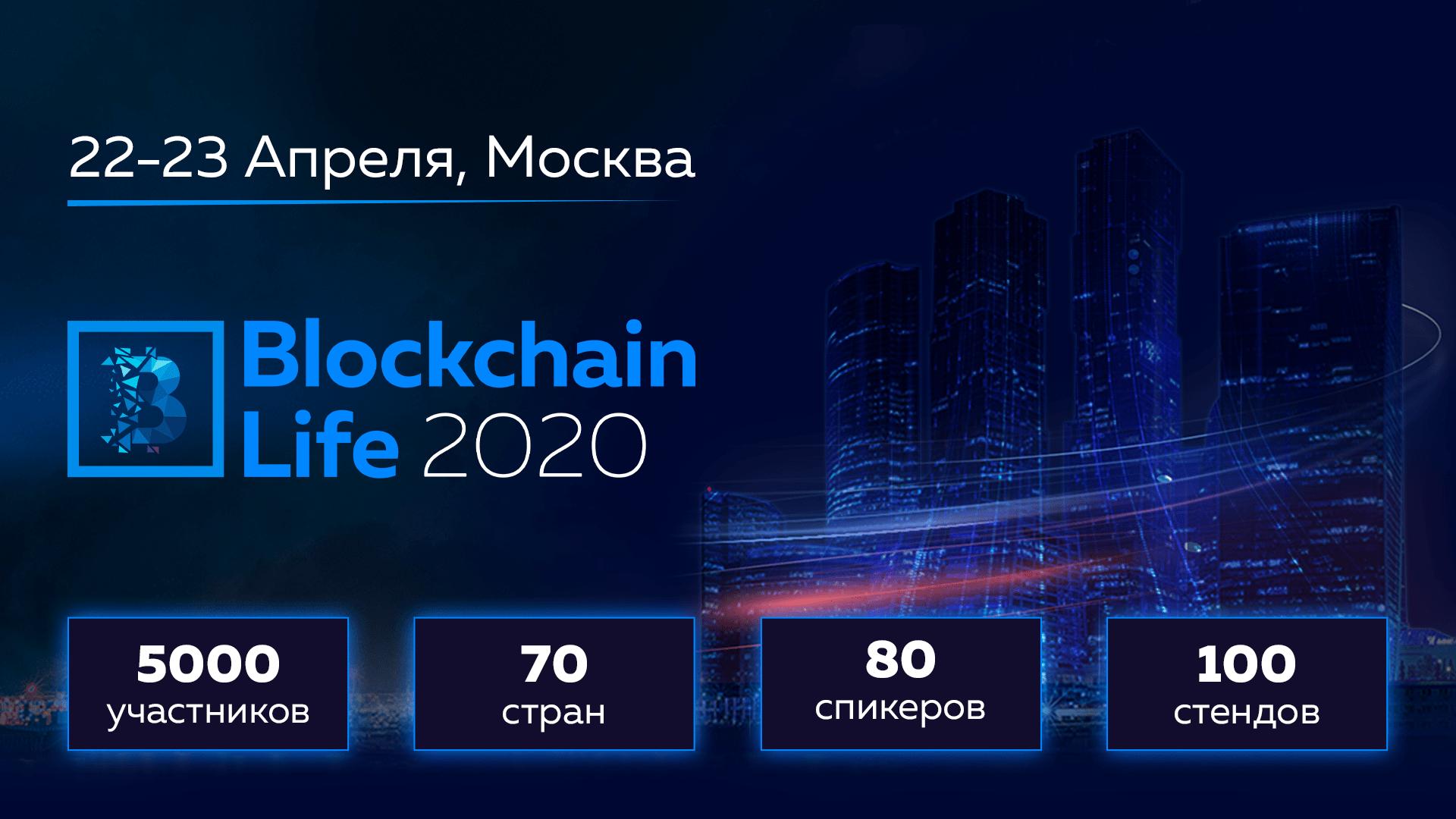 Blockchain-Life-2020