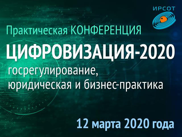 Cifrovizaciya-2020