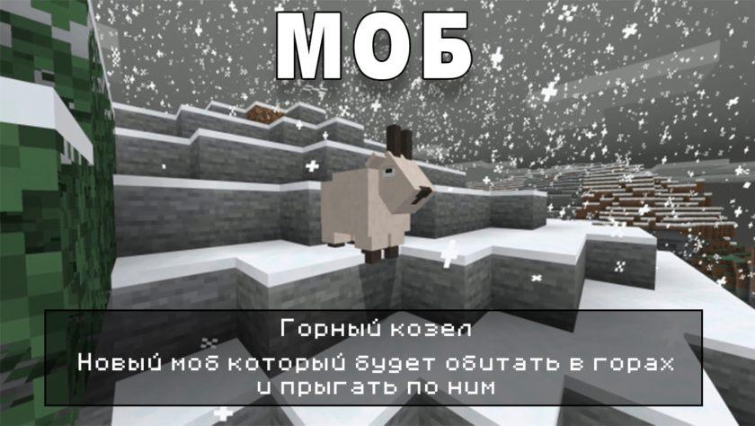Minecraft new mob Goat