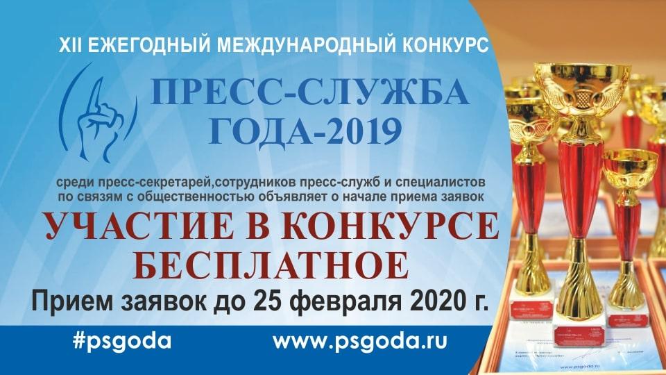 PressS2020