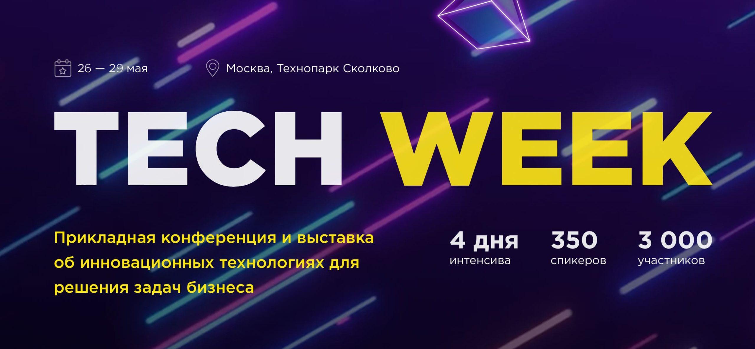 Tech-Week-2020