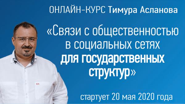 Продвижение руководителя в соц. сетях
