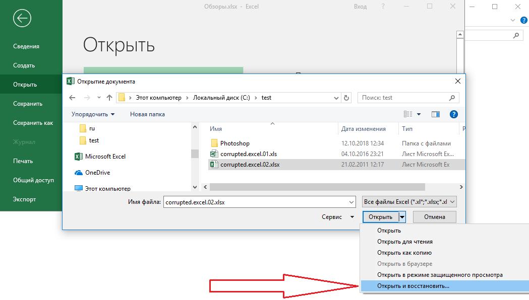 Excel - «Открыть и восстановить»