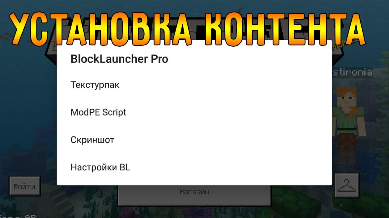 BlockLauncher - Установка контента