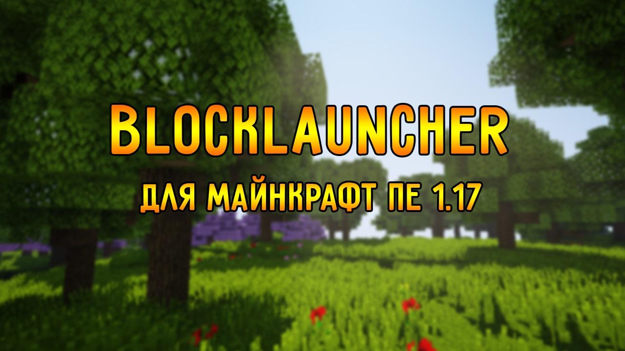 BlockLauncher - Minecraft PE 1.7