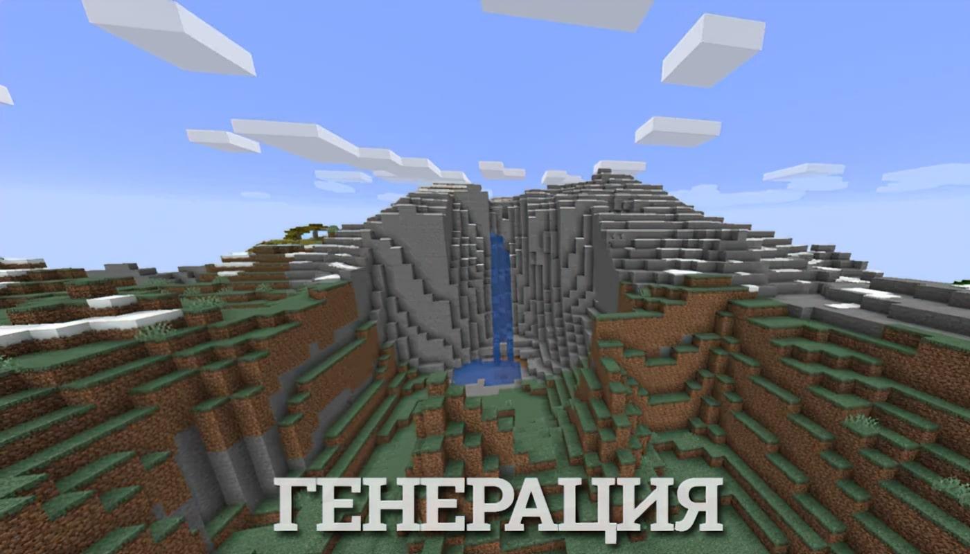 Minecraft PE - Генерация гор