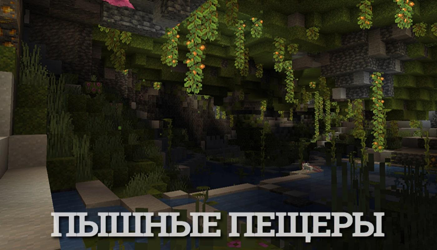 Minecraft PE - Пышные пещеры