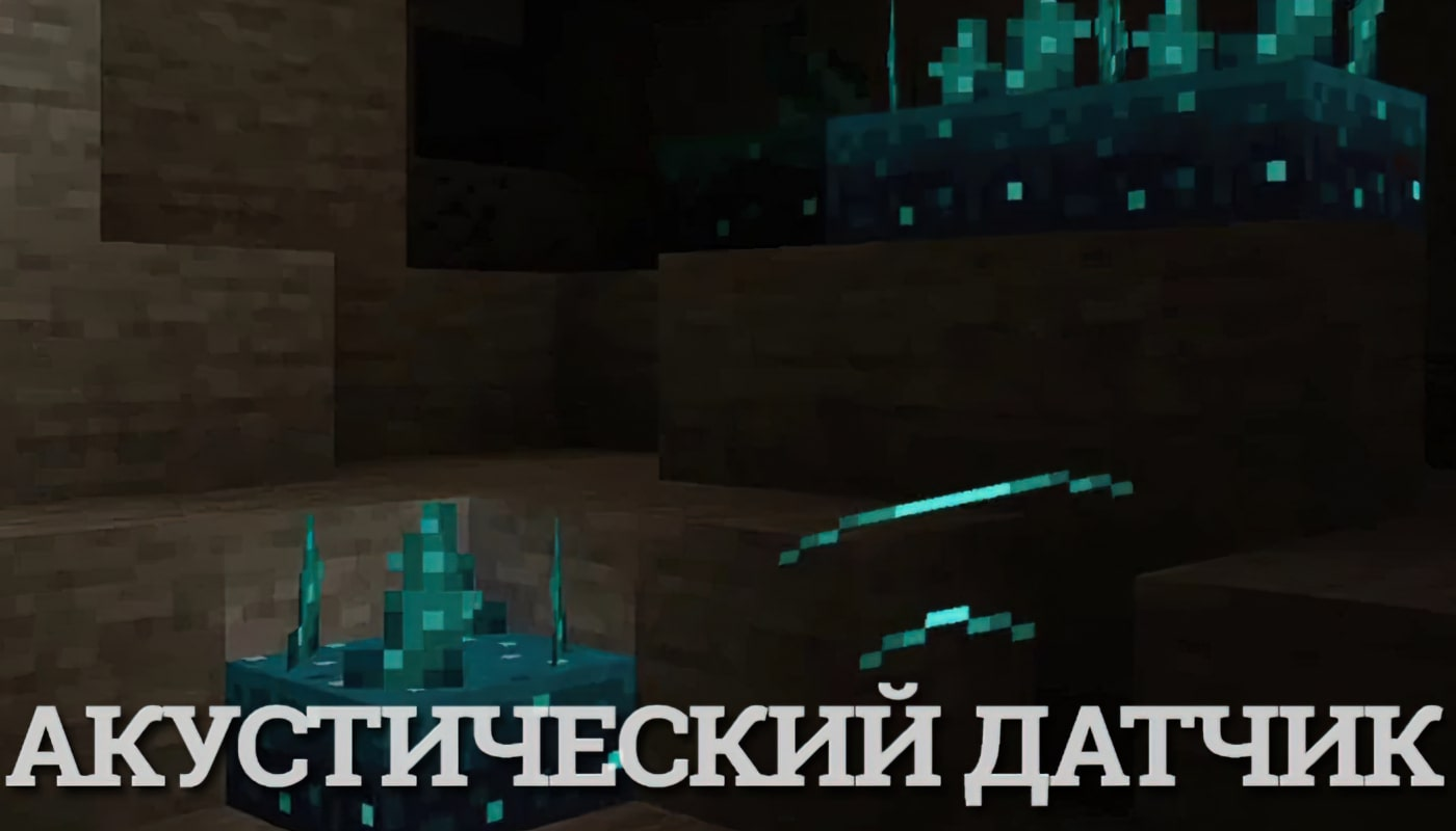 Minecraft PE - Акустический датчик