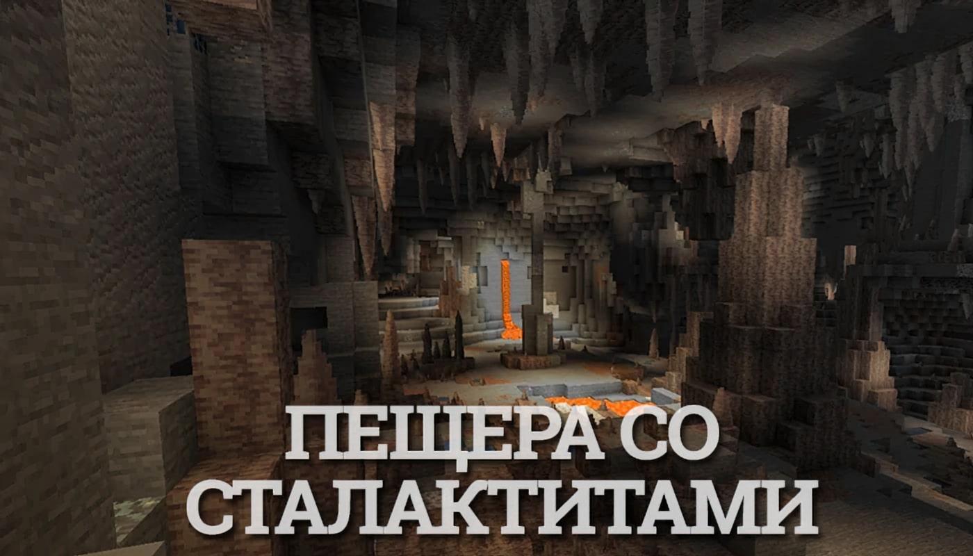 Minecraft PE - Пещера со Сталактитами