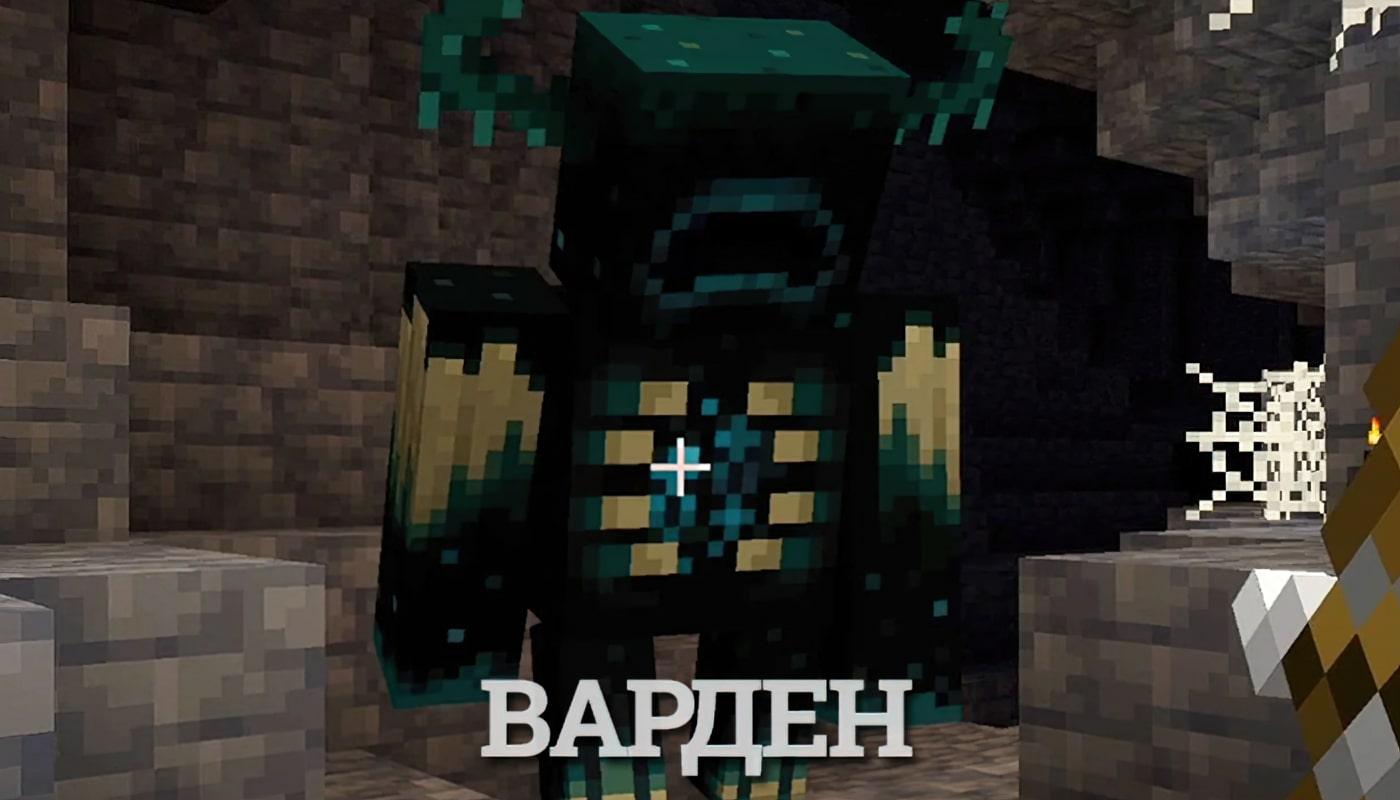 Minecraft PE - Варден