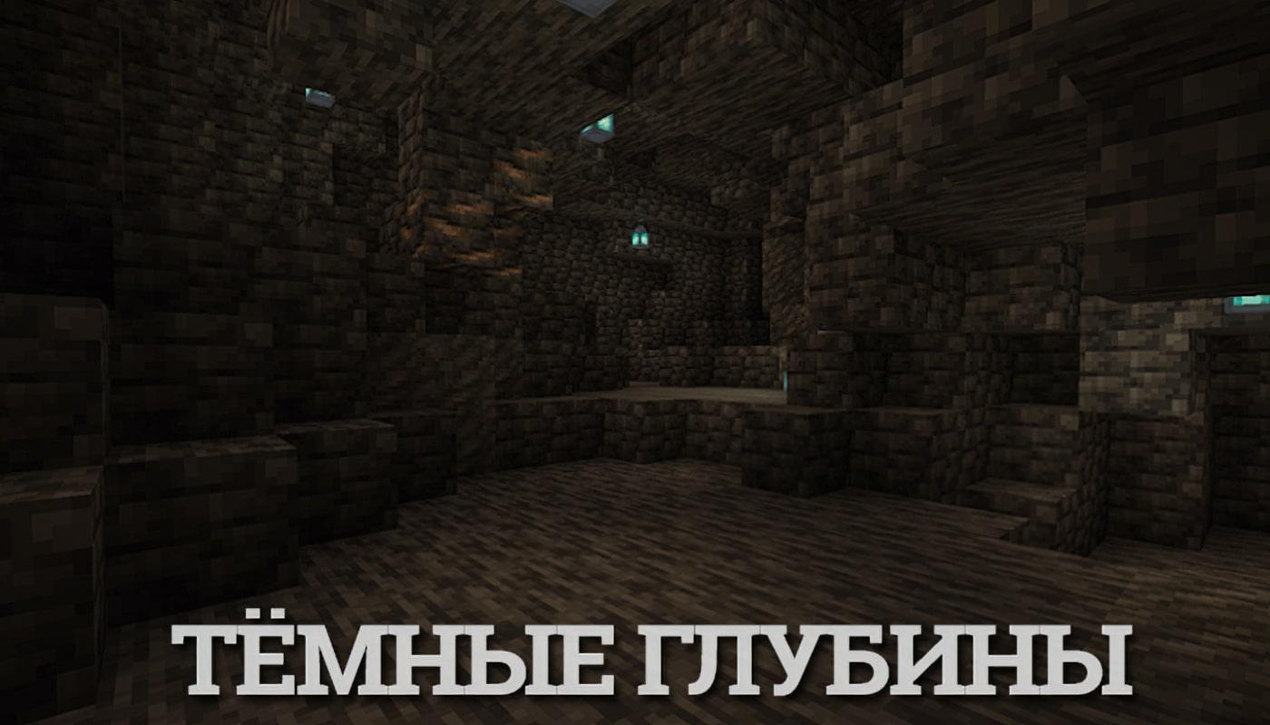 Minecraft PE - Тёмные глубины
