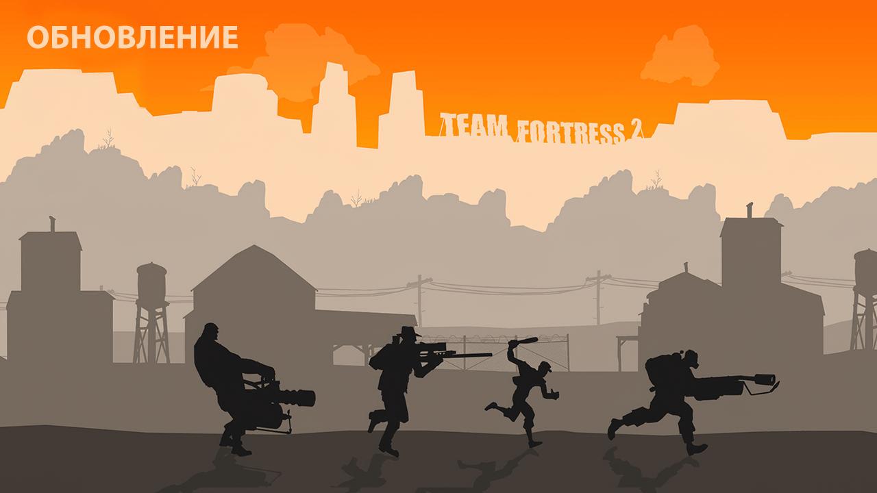 Team Fortress 2 - Обновление